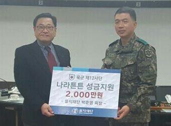 [동정] 박준영 을지재단 회장, 을지부대에 성금 2천만원 전달
