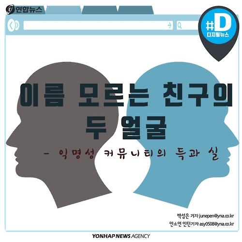 [카드뉴스] '소통 또는 범죄의 장'…두 얼굴의 익명 커뮤니티