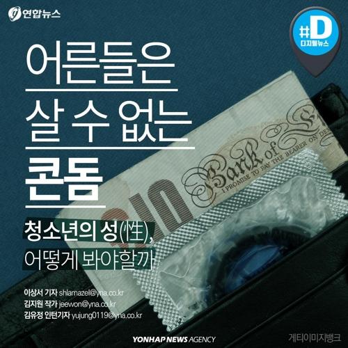 [카드뉴스] 어른들은 살 수 없는 콘돔