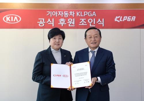 기아차 '2017 KLPGA' 공식후원 협약