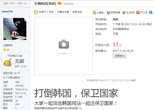 '韓웹사이트 공격' 선동에 中반응 '미지근'…7일간 13명 신청