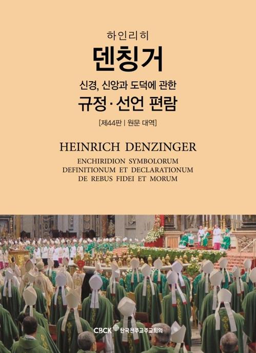 가톨릭 공식 가르침 집대성…'신경 편람' 첫 한국어판 출간