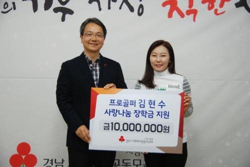 프로골퍼 김현수 경남모금회에 장학금 전달