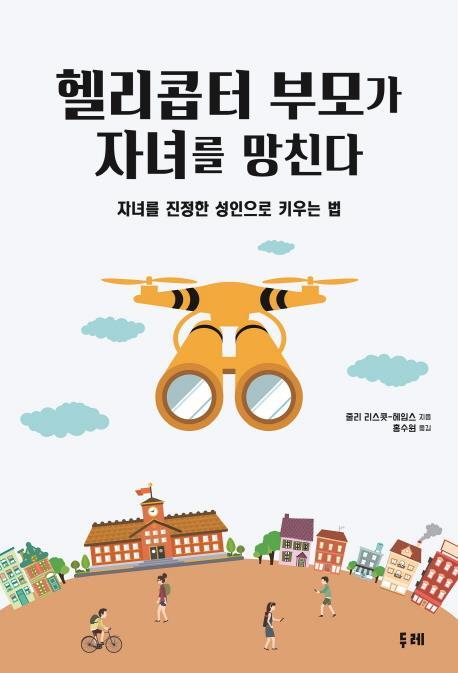 한국과 닮은 미국 '헬리콥터 부모'의 극성맞은 자녀양육
