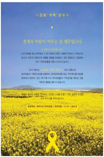 '세월호 목적지' 제주서 참사 3주기 추모문화제