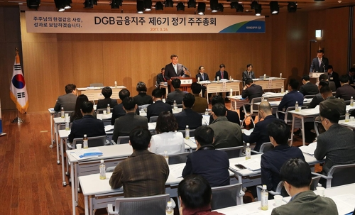 DGB금융지주 주총서 박인규 회장 재선임