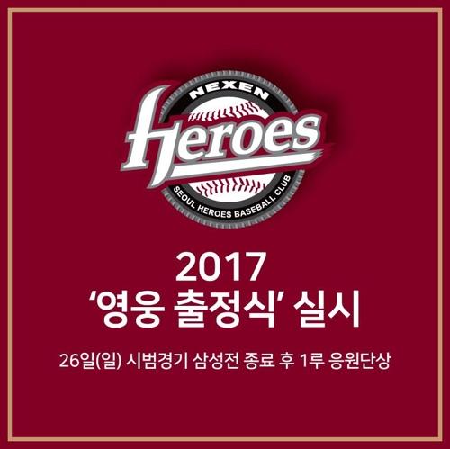 넥센, 26일 삼성전 종료 후 '2017 영웅 출정식' 개최