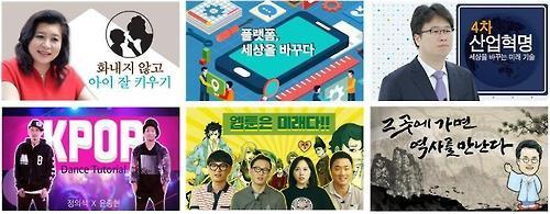 경기도 올해 평생교육 '지식' 강좌 1천개로 확대
