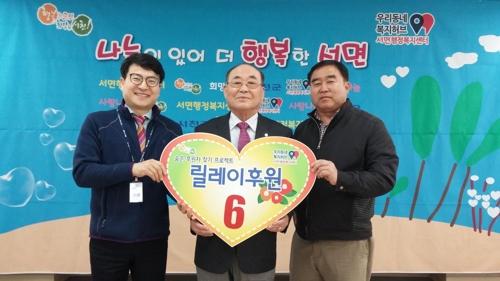[충남소식] 서천 서면 노인회 등 200만원 기탁