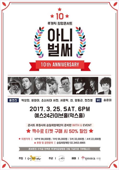 승일희망재단 루게릭 희망콘서트, 25일 예스24 라이브홀서 개최