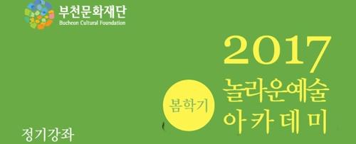 [부천소식] 부천문화재단 뮤지컬·연극 교육