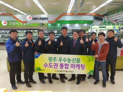 농협광주본부, 수도권서 우수농산물 마케팅 '활발'