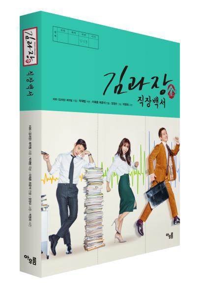 '사이다 김과장'이 알려주는 직장생활 꿀팁…내달 출간
