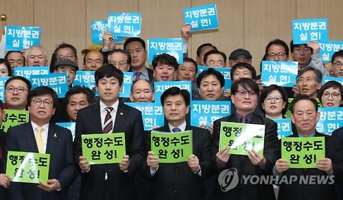 '세종시 행정수도 완성' 범시민사회단체 대책위 출범