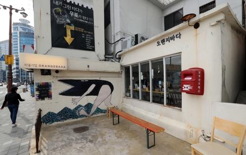 """[마을기업] 관광기념품도 아이콘 있다…""""이곳에만 있네"""" 부산 '오랜지바다.."""