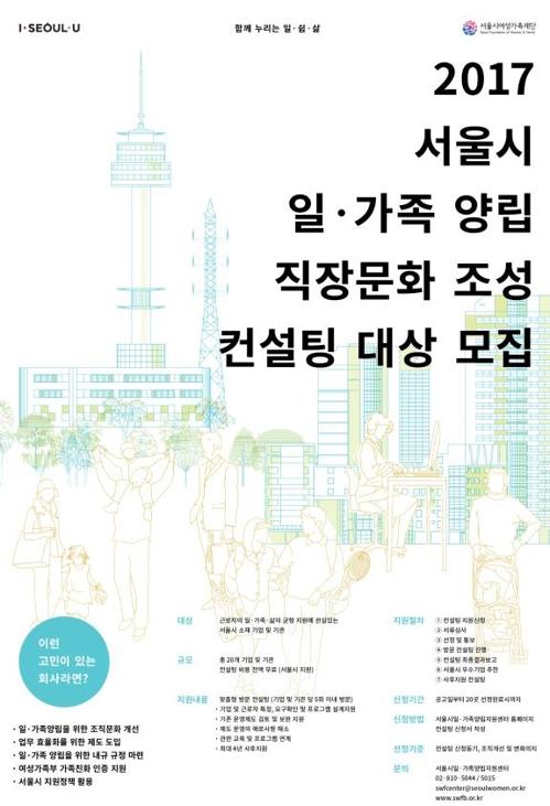'일·가족 양립 가능' 서울 시내 기업 대상 무료 컨설팅