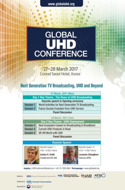 [게시판] 한미 공동 글로벌 UHD 콘퍼런스