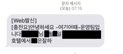 사상 초유 숙박앱 해킹 충격…'성적 수치심'  문자 고객에 발송