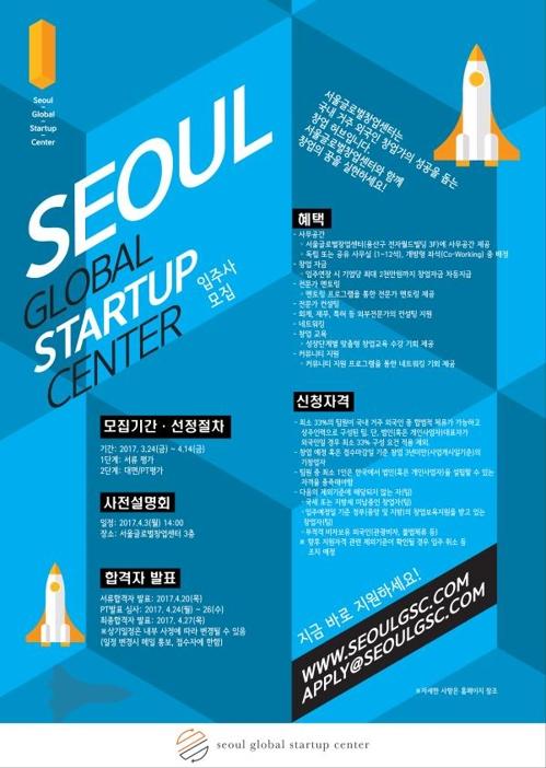 외국인 창업지원기관 서울글로벌창업센터 입주자 모집