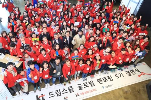[게시판] 'KT 드림스쿨 글로벌 멘토링' 5기 활동 돌입