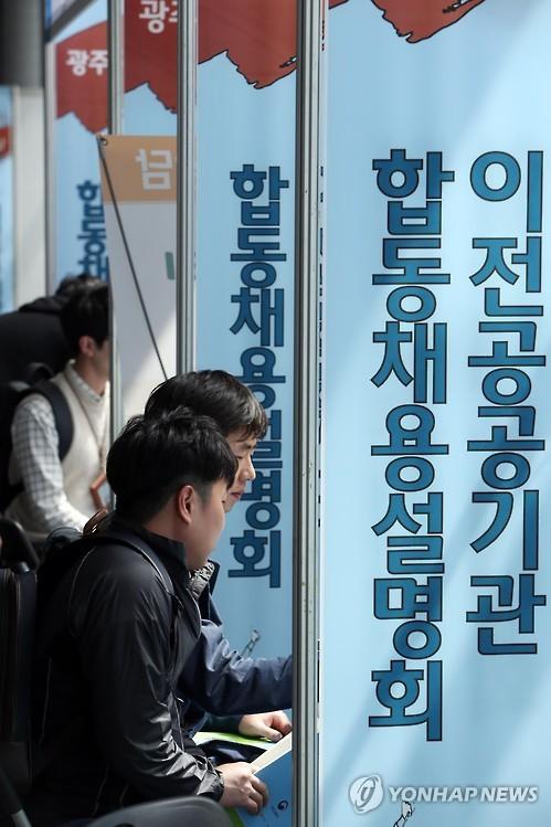 민관 청년고용 설명회…SK·현대차 등 인턴 1천800명 모집