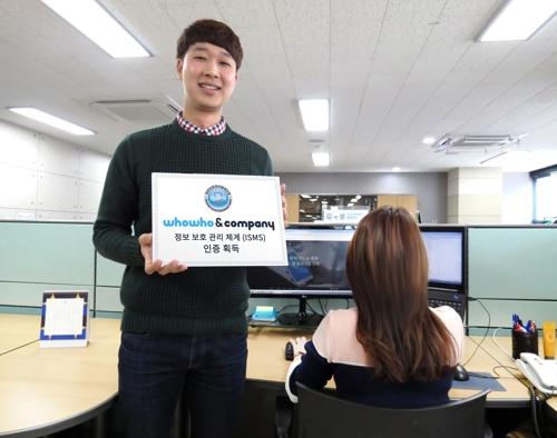 스팸 차단 앱 후후, 정보보호 관리체계 인증 획득