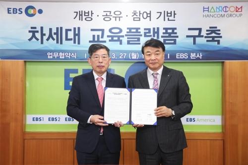 한컴그룹, EBS와 손잡고 차세대 교육 플랫폼 구축