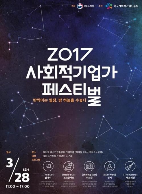 청년 사회적기업가 축제…2천200개팀 참가