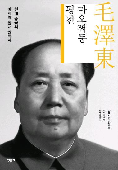 """""""마오쩌둥은 스탈린의 충실한 추종자였다"""""""