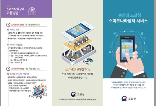 조달청, 스마트폰 지문인식 기능 이용 입찰서비스 개시