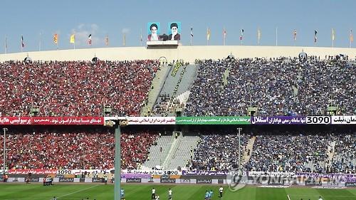 이란, 중국과 홈경기서 '원정팀 무덤' 아자디 스타디움 무료개방
