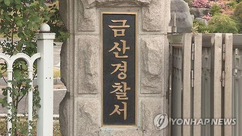 '무연고 유골' 3천455구 불법 화장한 장사시설(종합2보)
