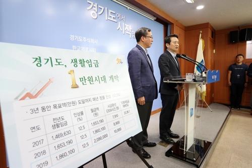 경기도 25개 시·군 생활임금 도입…지급대상자 1만명