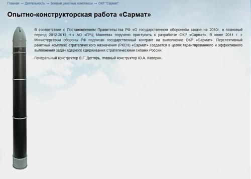 러시아 핵전력계획에 赤신호…차세대 ICBM 시험 잇단 연기