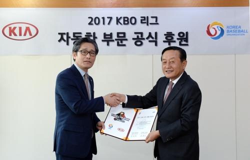 KBO, 기아차와 자동차 부문 후원 조인식