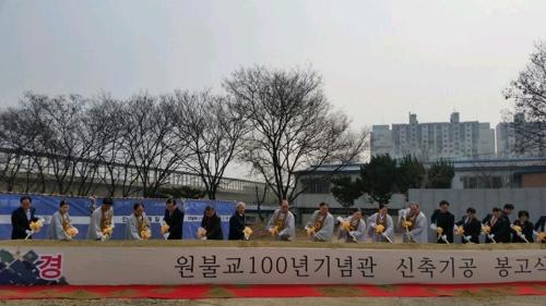 원불교 '서울시대' 연다…원불교100년기념관 착공