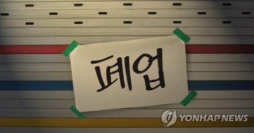 [전북소식] 군산시, 업소 폐업신고 원스톱 서비스
