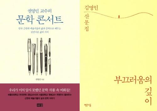 [신간] 권영민 교수의 문학 콘서트·부끄러움의 깊이