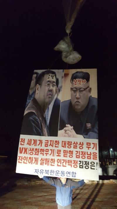 탈북자단체 '김정남 살해 규탄' 대북전단 살포