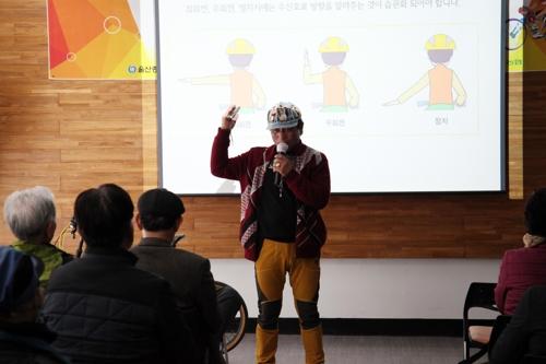 울산종합일보, 어르신 대상 '찾아가는 자전거 안전교육' 실시