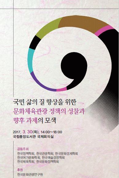 문화·체육·관광 정책과제 모색…7개 학회 연합 학술대회