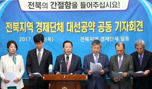 전북경제계, 새만금 조기 완공 등 대선공약 채택 촉구