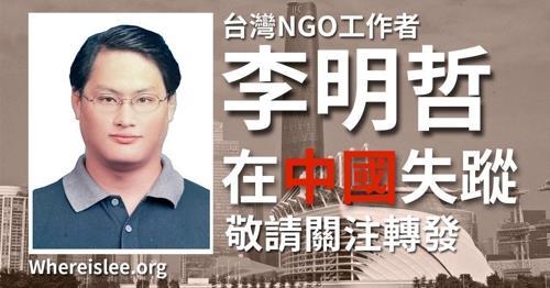 대만, '中 NGO규제법 1호 구금' 대만인 인권운동가 구하기 총력