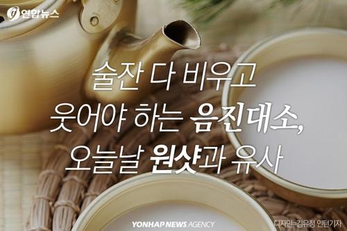 [숨은 역사 2cm] '폭음 권유' 음주문화 통일신라에서 시작됐다