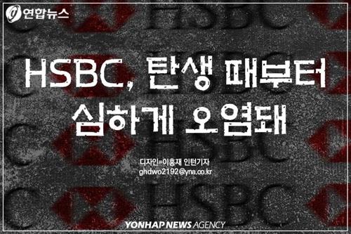 [숨은 역사 2cm] 중국 무너뜨린 아편, 영국 HSBC 은행엔 '탯줄'