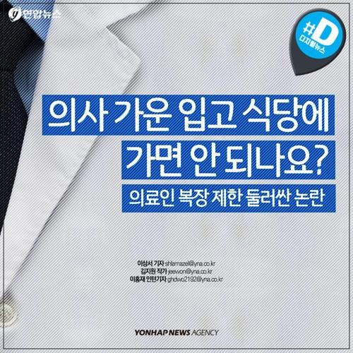 [카드뉴스] 의사 가운 입고 식당에 가면 안 되나요?