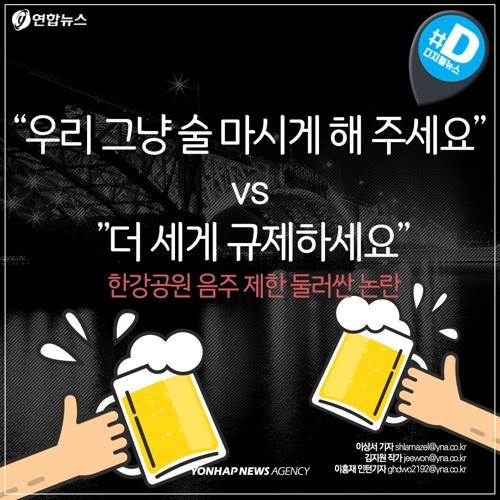 [카드뉴스] 한강공원서 '치맥', 더이상 안 되나요?