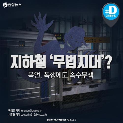 [카드뉴스] 지하철 무법지대?…폭언ㆍ폭행에도 속수무책