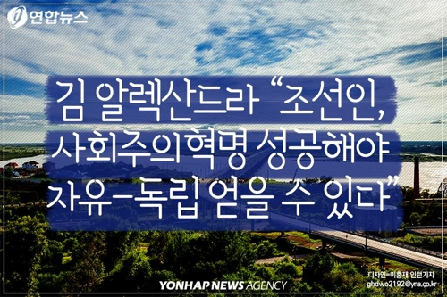 [숨은 역사 2cm] 러시아혁명 가담한 유일 한국인은 여성이었다
