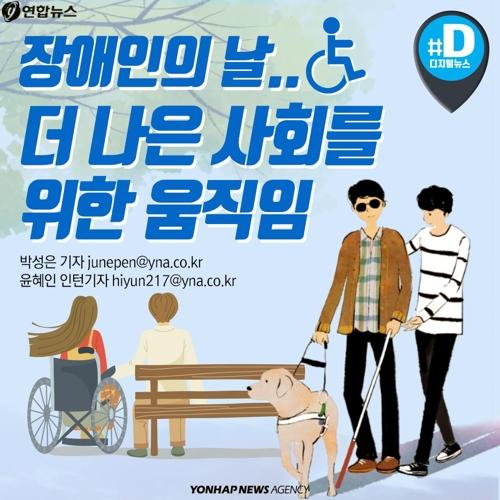 [카드뉴스] 장애인의 날…더 나은 사회를 위한 움직임